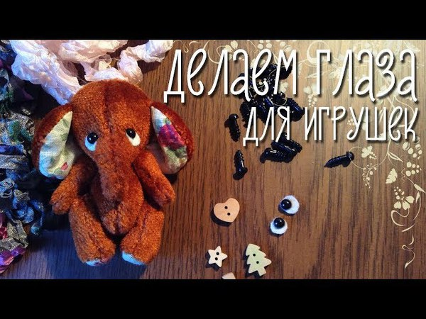 Делаем глаза для игрушек своими руками DIY мастер-класс
