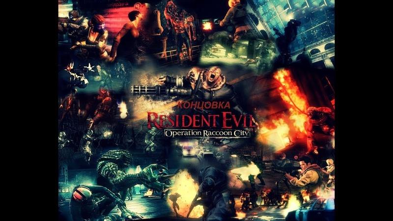 Resident Evil: Operation Raccoon City Прохождение 5 Концовка/Тиран/Защитить Леона С. Кеннеди.