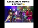 Kak_ja_uhozhu_s_raboty_v_pjatnicu_-spaces.mp4