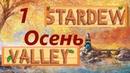 Stardew Valley Видеодневник фермера прохождение на русском Год 1 Осень 1
