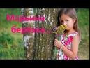Марьина березка 3 Христианский Рассказ