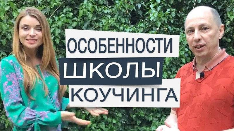 Интервью с Константином Опекуном. Школа Коучинга и ее возможности