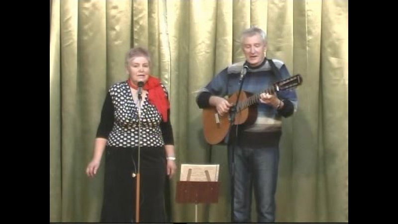 Наталья и Валерий Толочко - Я вернулся(Ю.Визбор) 12.11.2016г