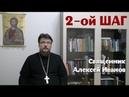 Лекция: 2 шаг программы 12 шагов, лечение алкоголизма и наркомании - о. Алексей Иванов