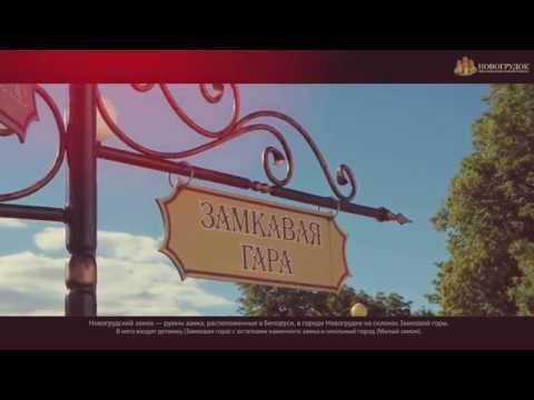 Проект видео Память_Новогрудок. Замковая гора_