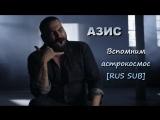Азис Вспомним астрокосмос RUS SUB