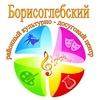 Борисоглебский РКДЦ