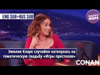 Эмилия Кларк случайно наткнулась на тематическую свадьбу «Игры престолов» [eng sub + rus sub]