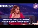 Эмилия Кларк случайно наткнулась на тематическую свадьбу «Игры престолов» eng sub rus sub