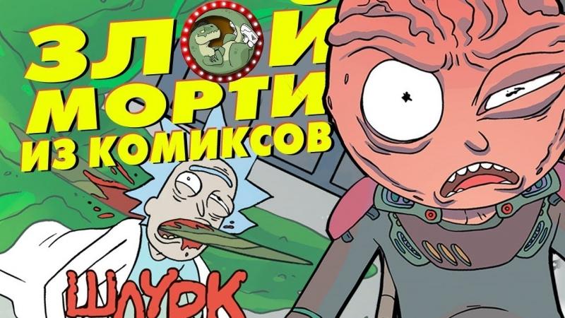 ДЕНИС ОПТИМИССТЕР РИК И МОРТИ 4 СЕЗОН