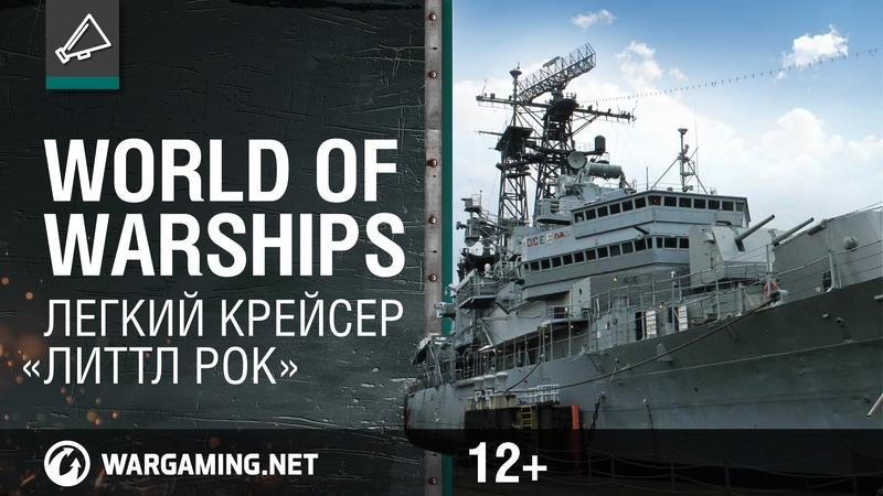 Лёгкий крейсер USS Little Rock World of Warships
