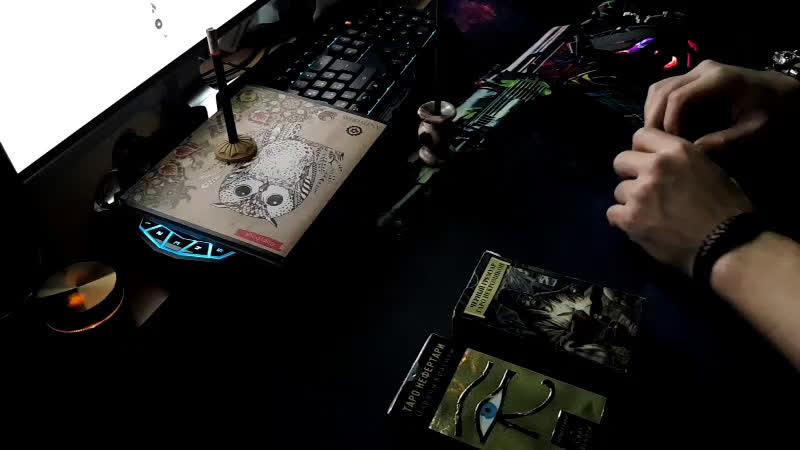 Эзотерический Стрим , расклады на Таро. ответы на интересующие вас вопросу, по практической магии .