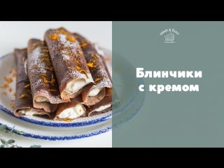 Шоколадные блины с апельсиновым кремом [sweet & flour]