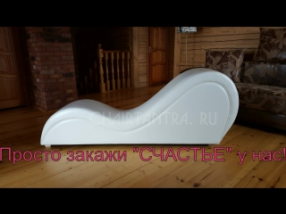 Тантра Кресло Волна Любви Tantra Chair Купить