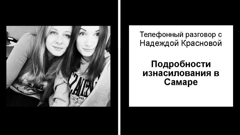 Подробности изнасилования в Самаре. Телефонный разговор с Надеждой Красновой. Замешаны Байкеры