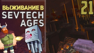 SevTech Ages #21 - Адская промышленность | Выживание в Майнкрафт с модами