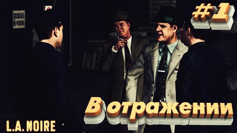 Прохождение L.A. Noire: Серия №1 - В отражении
