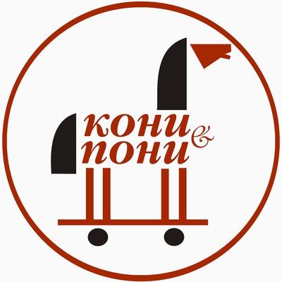 Кони-И Пони