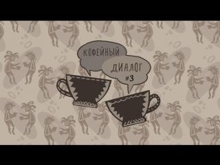 Кофейный Диалог #3 ● Современная поэзия: Андрей Белянин и Сергей Калугин