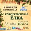 7 января в 16:00 Рождественская Ёлка
