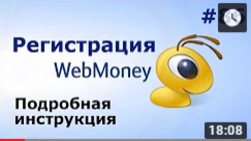 Регистрация WEBMONEY вебмани кошелька 2018 Подробная инструкция смотреть онлайн без регистрации