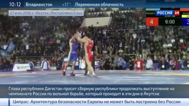 Новости на Россия 24 Мутко назвал драку на чемпионате по борьбе танцами на ковре