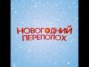 Новогодний переполох_трейлер