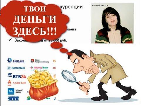 1 Внимание! Банки заманивают людей! На этом можно заработать от 18 000 рублей в месяц!