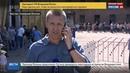 Новости на Россия 24 • В память о детях Беслана в небо выпустили белые шары