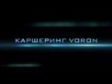 Каршеринг премиум сегмента - VORON