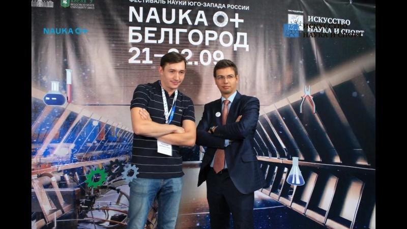 СМУС Белгородской области принял участие в организации Фестиваля науки 2018 в Белгороде