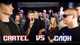 CARTEL VS СЛОН - OffBeat Battle OffTOP FEST