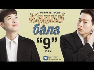 [9-бөлім] Көрші бала   The Boy Next Door [kaz_sub]