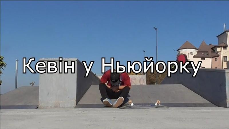 Тернопіль-тур!Епізод 2(Ігор Штогрин)