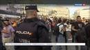 Новости на Россия 24 • Профсоюзы Каталонии бастуют против действий Нацгвардии во время референдума