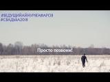 Ведущий Айнур Ягафаров. Промо-сериал, 1 серия