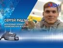 Сергей Ридзик признан лучшим спортсменом зимних видов спорта по итогам сезона 2017 2018 года