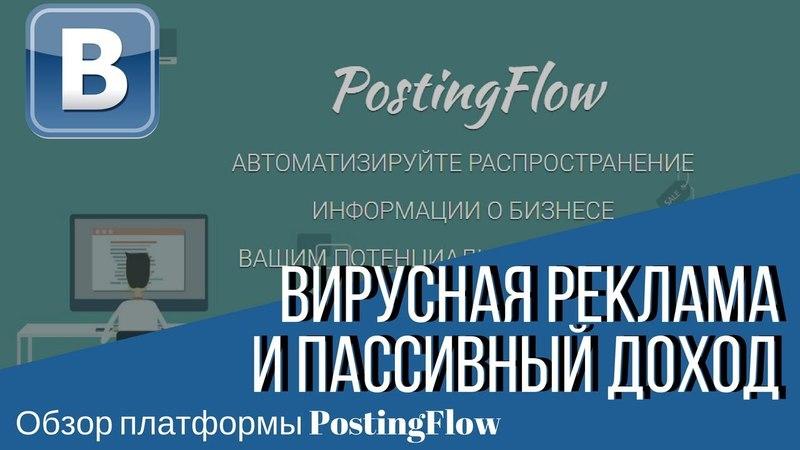 Бесплатная вирусная реклама и пассивный доход. Обзор платформы PostingFlow.