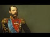 Император-реформатор: 200 лет со дня рождения Александра II