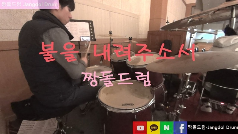 예배영상 불을 내려주소서 짱돌드럼 Jangdol Drum