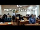 Мы будущие юристы_ 121_Овечкина К