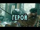 Герой (2019) шпионский боевик анонс