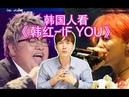 《韓紅 - IF YOU》韓國人的反應如何? : Korean React To Hanhong- IF YOU【朴鸣】