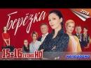 Берёзка / HD версия 1080p / 2018 (мелодрама). 15-16 серия из 16