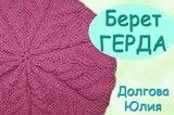 Вязание спицами берет ГЕРДА с узором косы knitting cap beret GERD patterned braid