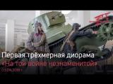 3D-диорама — «На той войне незнаменитой»
