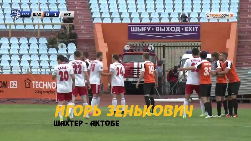 КПЛ-2017. Лучший гол сезона 2017 - Номинанты