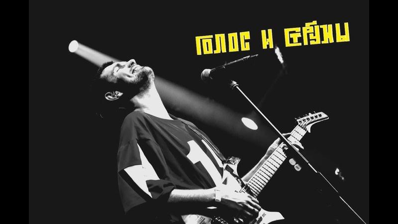 Noize MC Голос и струны | концерт в Воронеже 23.09.2018
