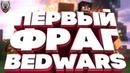 Как сделать первый ФРАГ в Майнкрафт БЕД ВАРС? НУБ ИГРАЕТ В BED WARS!