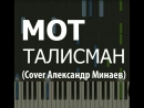 Мот Талисман - Cover Александр Минаев
